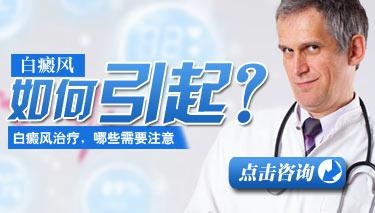 男性皮肤白癜风发病的关键原因有哪些