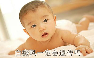 通常白癜风遗传到自己孩子的几率大吗